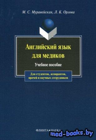 Английский язык для медиков: учебное пособие - М. С. Муравейская, Л. К. Орл ...