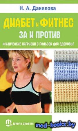 Диабет и фитнес. За и против. Физические нагрузки с пользой для здоровья -  ...
