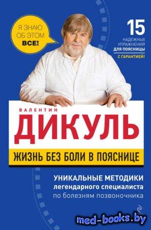 Жизнь без боли в пояснице - Валентин Дикуль - 2011 год