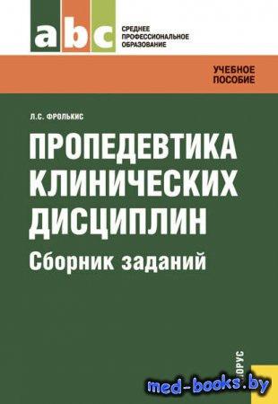 Пропедевтика клинических дисциплин. Сборник заданий - Лариса Фролькис - 201 ...