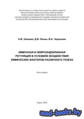 Иммунная и нейроэндокринная регуляция в условиях воздействия химических фак ...