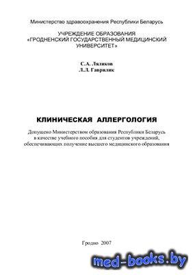 Клиническая аллергология - Ляликов С.А., Гаврилик Л.Л. - 2007 год - 200 с.