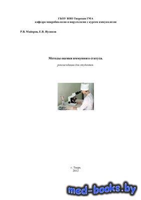 Методы оценки иммунного статуса - Майоров Р.В., Нусинов Е.В. - 2012 год - 1 ...