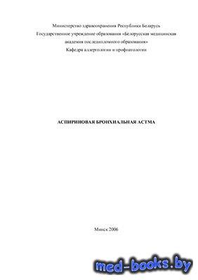 Аспириновая бронхиальная астма - Маслова Л.В. - 2006 год - 35 с.