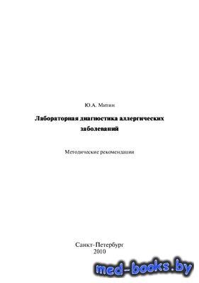 Лабораторная диагностика аллергических заболеваний - Митин Ю.А. - 2010 год  ...