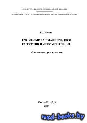 Бронхиальная астма физического напряжения и методы её лечения - Новик Г.А.  ...