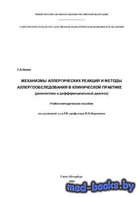 Механизмы аллергических реакций и методы аллергообследования в клинической  ...