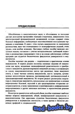 Основы иммунологии - Павлович С.А. - 1997 год - 116 с.