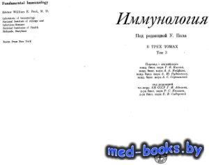 Иммунология. Том 3 - Пол У.Е. - 1987-1988 гг. - 360 с.