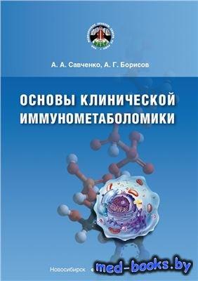Основы клинической иммунометаболомики - Савченко А.А., Борисов А.Г. - 2012  ...