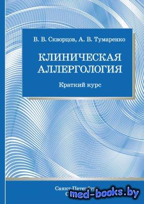 Клиническая аллергология - Скворцов В. - 2015 год - 112 с.
