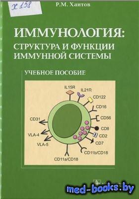 Иммунология: структура и функции иммунной системы - Хаитов Р.М. - 2013 год  ...