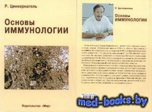 Основы иммунологии - Цинкернагель Рольф - 2008 год - 135 с.