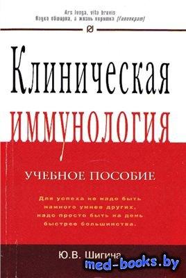 Клиническая иммунология - Шигина Ю.В. - 2006 год - 302 с.