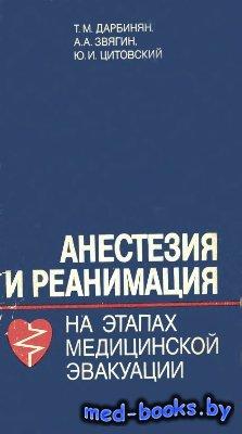 Анестезия и реанимация на этапах медицинской эвакуации - Дарбинян Т.М., Звя ...