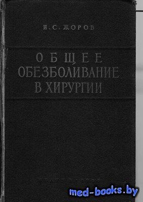 Общее обезболивание в хирургии - Жоров И.С. - 1959 год - 486 с.