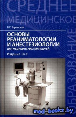 Основы реаниматологии и анестезиологии для медицинских колледжей - Зарянска ...