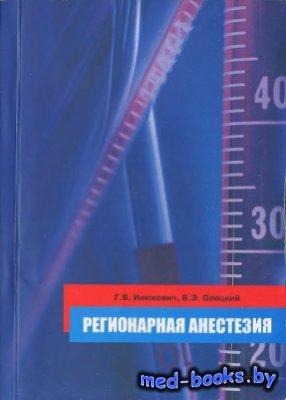 Регионарная анестезия - Илюкевич Г.В., Олецкий В.Э. - 2006 год - 160 с.