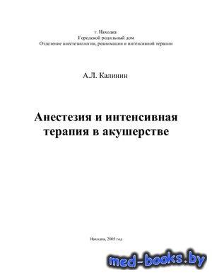 Анестезия и интенсивная терапия в акушерстве - Калинин А.Л. - 2005 год - 82 ...