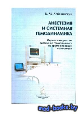 Анестезия и системная гемодинамика - Лебединский К.М. - 2000 год - 200 с.