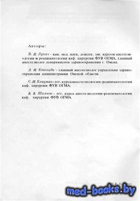 Проводниковая (регионарная) анестезия - Лукач В.Н., Ктениди Л.И. и др. - 66 ...