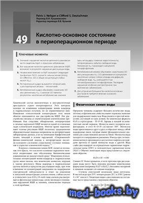 Анестезия Рональда Миллера. Руководство в 4-х томах. Ч. 2. Том 3-4 - Миллер ...