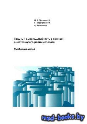 Трудный дыхательный путь с позиции анестезиолога-реаниматолога - Молчанов И ...