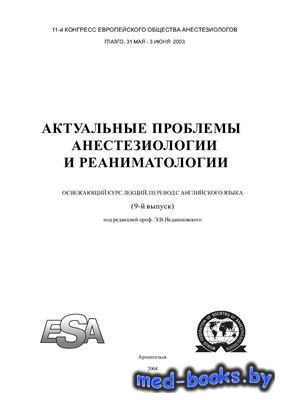 Актуальные проблемы анестезиологии и реаниматологии. Освежающий курс лекций ...