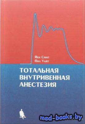 Тотальная внутривенная анестезия - Смит Й., Уайт П.