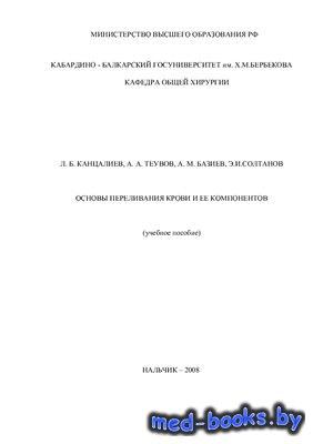 Основы переливания крови и ее компонентов - Канцалиев Л.Б., Теувов А.А. - 2 ...