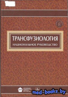 Трансфузиология. Национальное руководство - Рагимов А.А. - 2012 год - 1184  ...