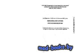 Переливание крови и ее компонентов - Федосеев А.В., Пигин С.А., Новиков Л.А ...
