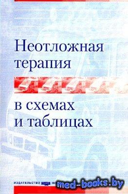 Неотложная терапия в схемах и таблицах - Алексеева О.П. - 2002 год - 176 с.