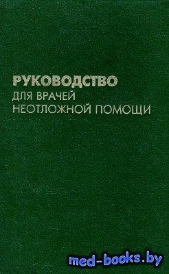 Руководство для врачей неотложной помощи - Апанасенко Б.Г., Нагнибеда А.Н.  ...