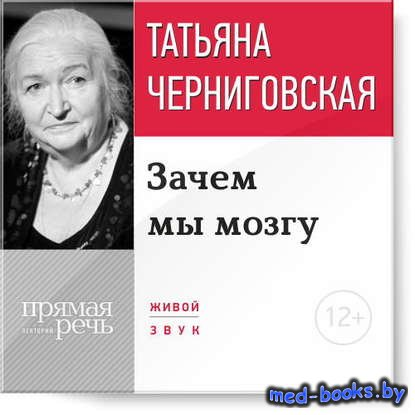 Лекция «Зачем мы мозгу» - Т. В. Черниговская - 2014 год