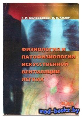 Физиология и патофизиология искусственной вентиляции легких - Белебезьев Г. ...