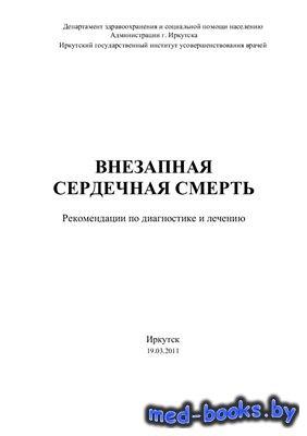 Реферат Клиническая смерть Библиотека медицинской литературы  Внезапная сердечная смерть Рекомендации по диагностике и лечению Белялов