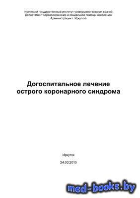 Догоспитальное лечение острого коронарного синдрома - Белялов Ф.И. - 2010 г ...
