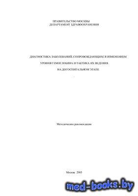 Диагностика заболеваний, сопровождающихся изменением уровня гемоглобина и т ...