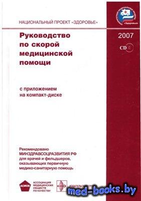 Руководство по скорой медицинской помощи - Верткин А.Л. - 2007 год - 820 с.