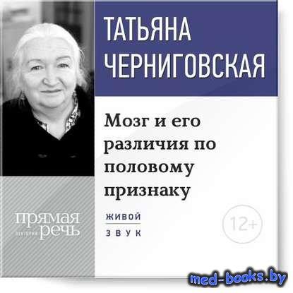 Лекция «Мозг и его различия по половому признаку» - Т. В. Черниговская - 20 ...