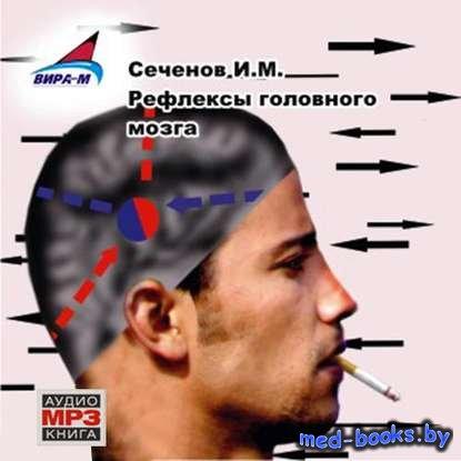 Рефлексы головного мозга - Иван Михайлович Сеченов - 1863 год