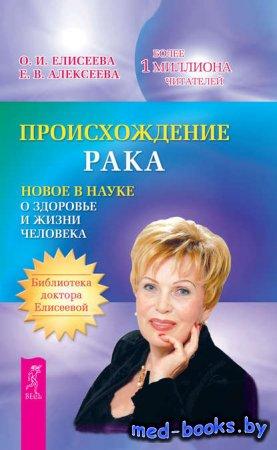 Происхождение рака. Новое в науке о здоровье и жизни человека - Ольга Елисе ...