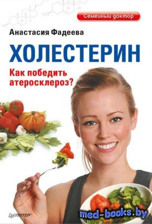 Холестерин. Как победить атеросклероз? - Анастасия Фадеева - 2012 год