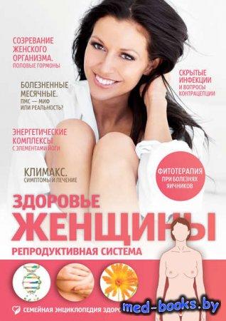 Здоровье женщины. Репродуктивная система - Елена Первушина - 2013 год