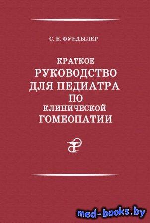 Краткое руководство для педиатра по клинической гомеопатии - Семен Фундылер ...