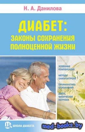 Диабет. Законы сохранения полноценной жизни - Наталья Данилова - 2013 год