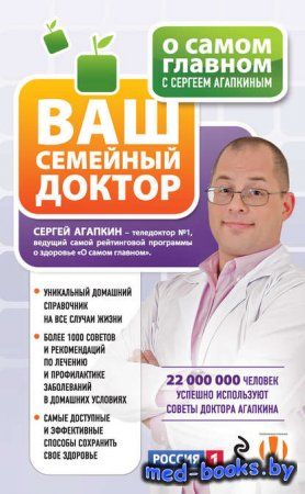 О самом главном с Сергеем Агапкиным. Ваш семейный доктор - Сергей Агапкин - ...
