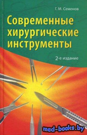 Современные хирургические инструменты - Г. М. Семенов - 2012 год