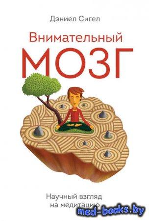 Внимательный мозг. Научный взгляд на медитацию - Дэниэл Дж. Сигел - 2007 го ...